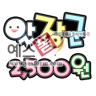 섬네일: 알장군 2,500원 - 손글씨 > POP > 음식점/카페