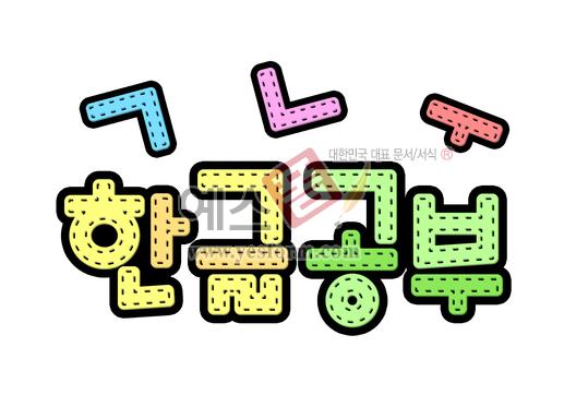 미리보기: 한글공부 - 손글씨 > POP > 단어/낱말