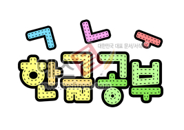 섬네일: 한글공부 - 손글씨 > POP > 단어/낱말