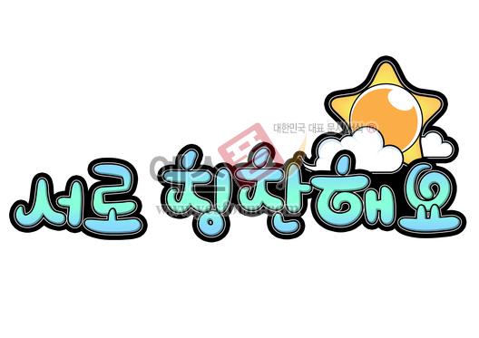 미리보기: 서로 칭찬해요 - 손글씨 > POP > 유치원/학교