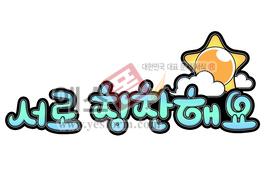섬네일: 서로 칭찬해요 - 손글씨 > POP > 유치원/학교