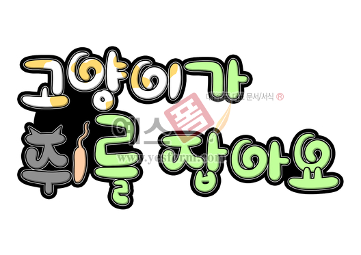 미리보기: 고양이가 쥐를 잡아요 - 손글씨 > POP > 유치원/학교