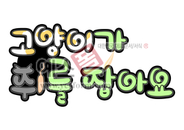 섬네일: 고양이가 쥐를 잡아요 - 손글씨 > POP > 유치원/학교