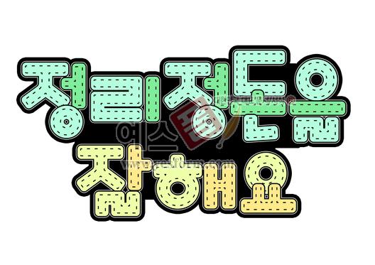 미리보기: 정리정돈을 잘해요 - 손글씨 > POP > 유치원/학교