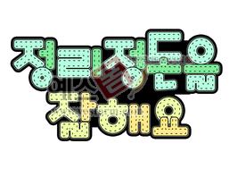 섬네일: 정리정돈을 잘해요 - 손글씨 > POP > 유치원/학교