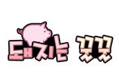 돼지는 꿀꿀