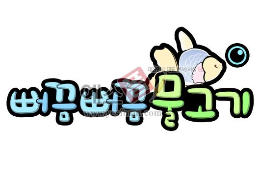 미리보기: 뻐끔뻐끔 물고기 - 손글씨 > POP > 유치원/학교