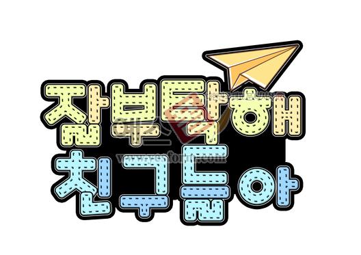 미리보기: 잘부탁해 친구들아 - 손글씨 > POP > 유치원/학교