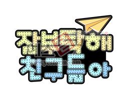 섬네일: 잘부탁해 친구들아 - 손글씨 > POP > 유치원/학교