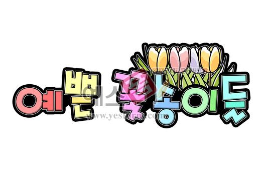 미리보기: 예쁜 꽃송이들 - 손글씨 > POP > 기타
