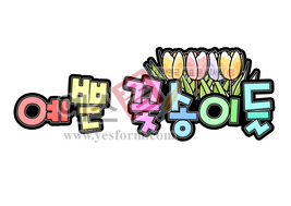 섬네일: 예쁜 꽃송이들 - 손글씨 > POP > 기타