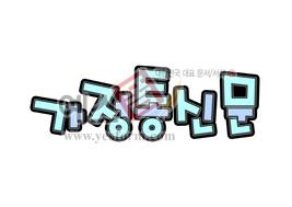 섬네일: 가정통신문 - 손글씨 > POP > 유치원/학교