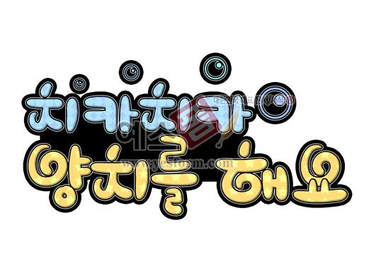 미리보기: 치카치카 양치를 해요 - 손글씨 > POP > 유치원/학교