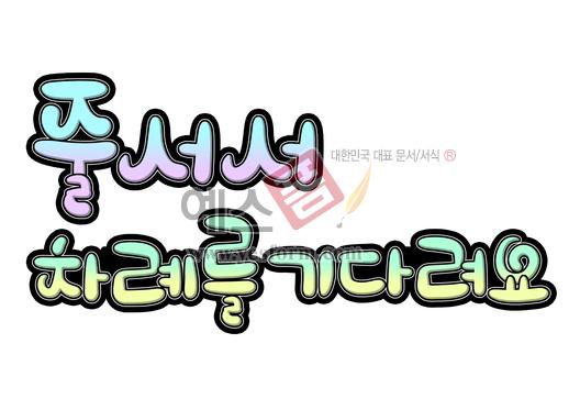 미리보기: 줄 서서 차례를 기다려요 - 손글씨 > POP > 유치원/학교