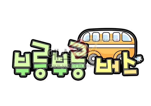 미리보기: 부릉부릉 버스 - 손글씨 > POP > 유치원/학교