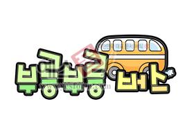 섬네일: 부릉부릉 버스 - 손글씨 > POP > 유치원/학교