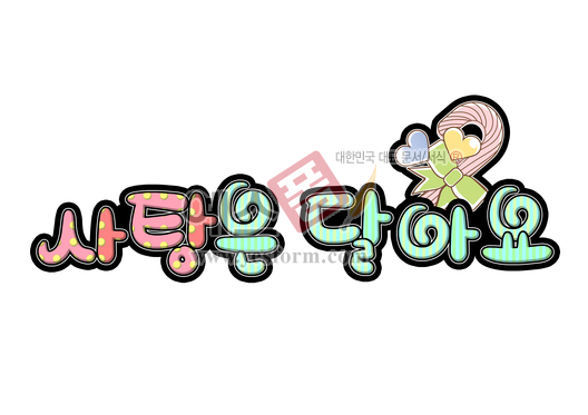 미리보기: 사탕은 달아요 - 손글씨 > POP > 유치원/학교