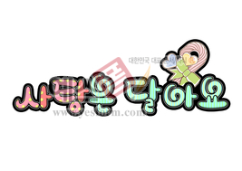 섬네일: 사탕은 달아요 - 손글씨 > POP > 유치원/학교