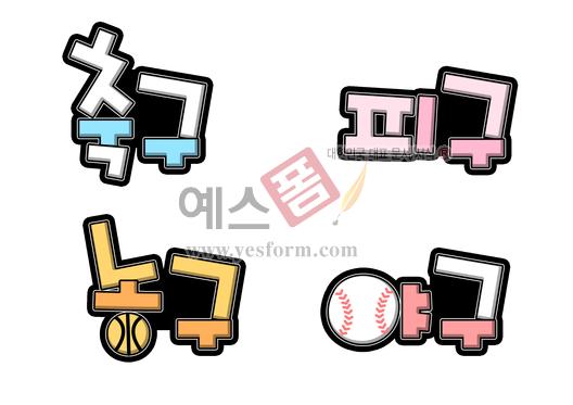 미리보기: 축구 피구 농구 야구 - 손글씨 > POP > 단어/낱말