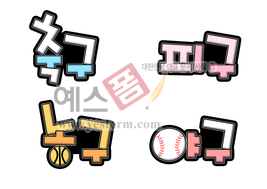 섬네일: 축구 피구 농구 야구 - 손글씨 > POP > 단어/낱말