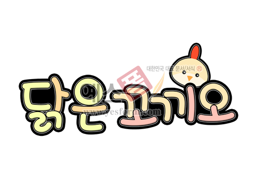 미리보기: 닭은 꼬끼오 - 손글씨 > POP > 유치원/학교