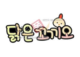 섬네일: 닭은 꼬끼오 - 손글씨 > POP > 유치원/학교