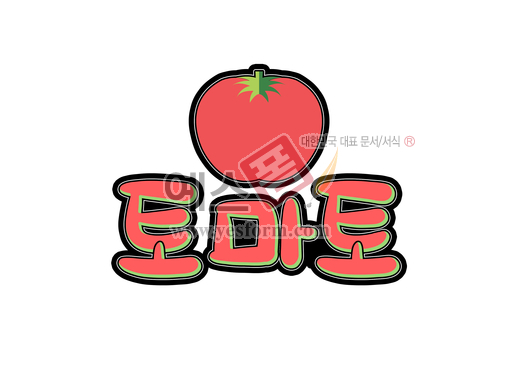 미리보기: 토마토 - 손글씨 > POP > 단어/낱말