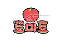 섬네일: 토마토 - 손글씨 > POP > 단어/낱말