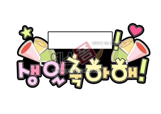 미리보기: 생일 축하해 - 손글씨 > POP > 축하/감사