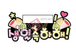 섬네일: 생일 축하해 - 손글씨 > POP > 축하/감사