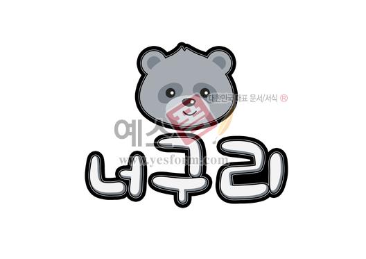 미리보기: 너구리 - 손글씨 > POP > 단어/낱말