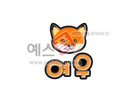 섬네일: 여우 - 손글씨 > POP > 단어/낱말