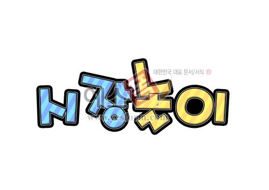 미리보기: 시장놀이 - 손글씨 > POP > 유치원/학교
