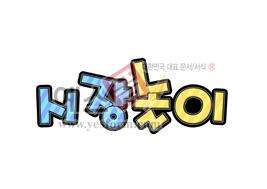 섬네일: 시장놀이 - 손글씨 > POP > 유치원/학교