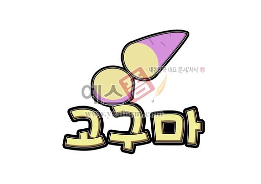 미리보기: 고구마 - 손글씨 > POP > 단어/낱말