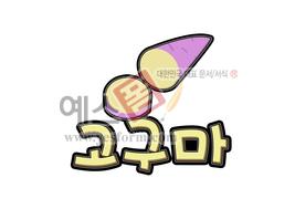섬네일: 고구마 - 손글씨 > POP > 단어/낱말