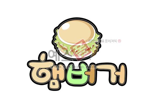 미리보기: 햄버거 - 손글씨 > POP > 단어/낱말