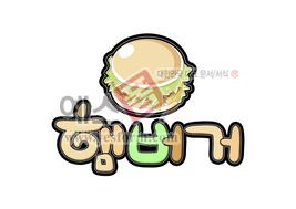 섬네일: 햄버거 - 손글씨 > POP > 단어/낱말