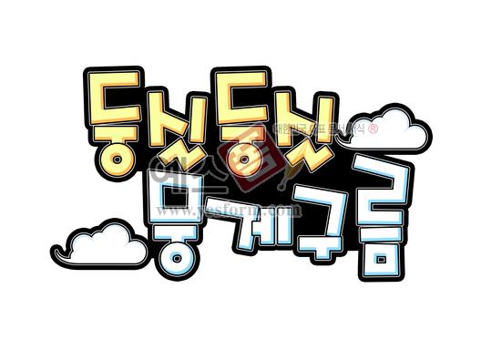 미리보기: 둥실둥실 뭉게구름 - 손글씨 > POP > 유치원/학교
