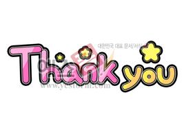 섬네일: Thank you - 손글씨 > POP > 축하/감사