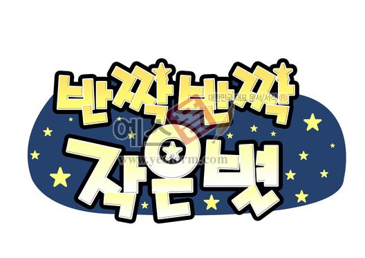 미리보기: 반짝반짝 작은별 - 손글씨 > POP > 유치원/학교