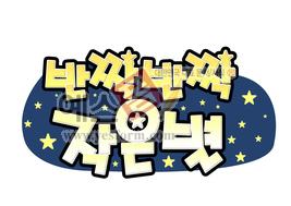 섬네일: 반짝반짝 작은별 - 손글씨 > POP > 유치원/학교