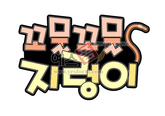 미리보기: 꼬물꼬물 지렁이 - 손글씨 > POP > 유치원/학교