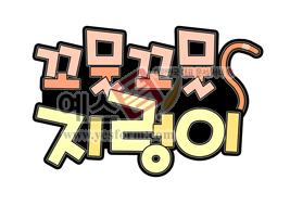 섬네일: 꼬물꼬물 지렁이 - 손글씨 > POP > 유치원/학교