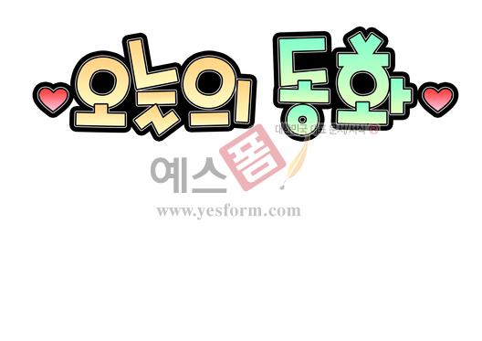 미리보기: 오늘의 동화 - 손글씨 > POP > 유치원/학교