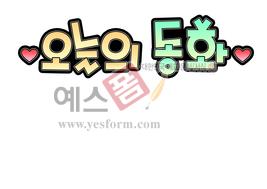 섬네일: 오늘의 동화 - 손글씨 > POP > 유치원/학교
