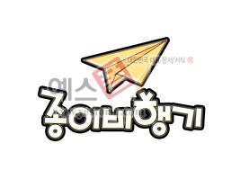 섬네일: 종이 비행기 - 손글씨 > POP > 단어/낱말