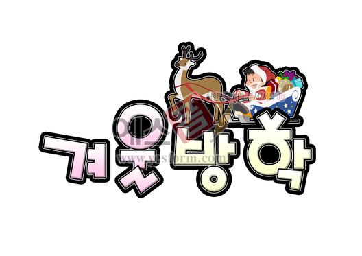 미리보기: 겨울방학 - 손글씨 > POP > 유치원/학교