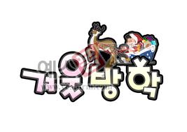 섬네일: 겨울방학 - 손글씨 > POP > 유치원/학교