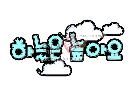 미리보기: 하늘은 높아요 - 손글씨 > POP > 유치원/학교
